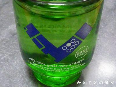 P1480530-sake.jpg