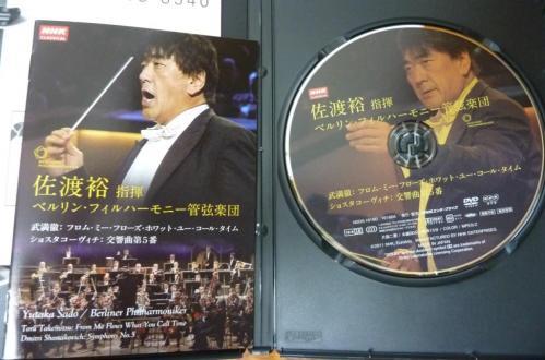 佐渡DVD