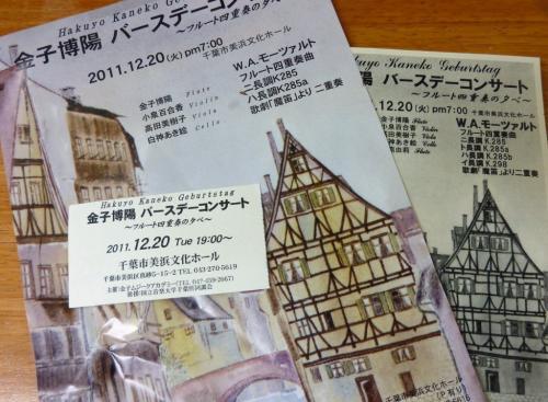 01コンサート