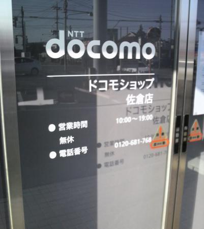 01ドコモショップ