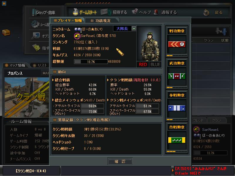 suddenattack 2011-11-19 23-02-54-240