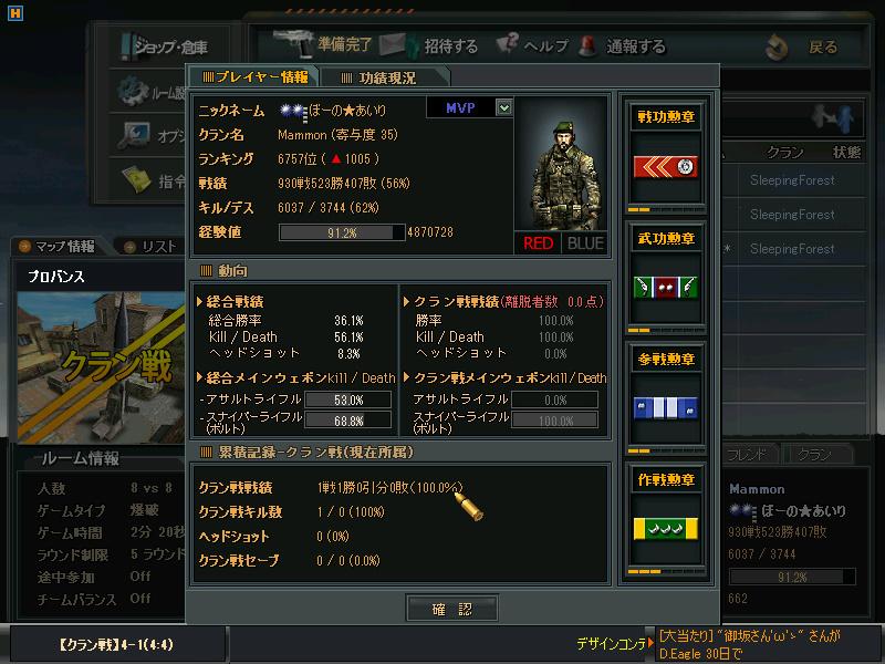 suddenattack 2011-11-24 22-12-02-141