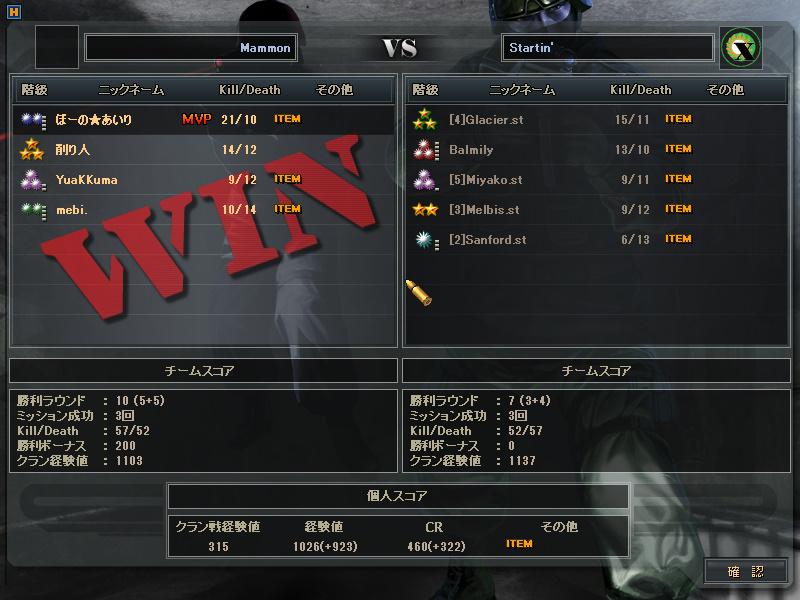 suddenattack 2011-11-25 00-59-13-024