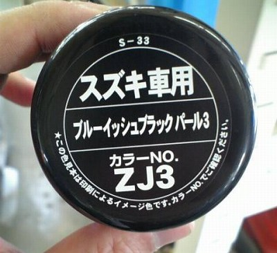スズキ黒.jpg