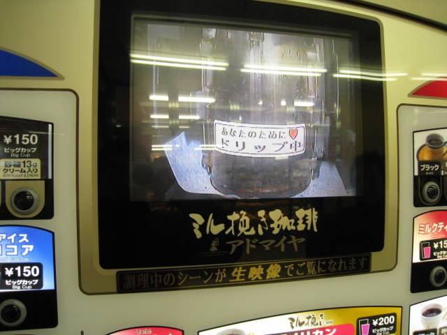 突発!極寒ツー2008-8