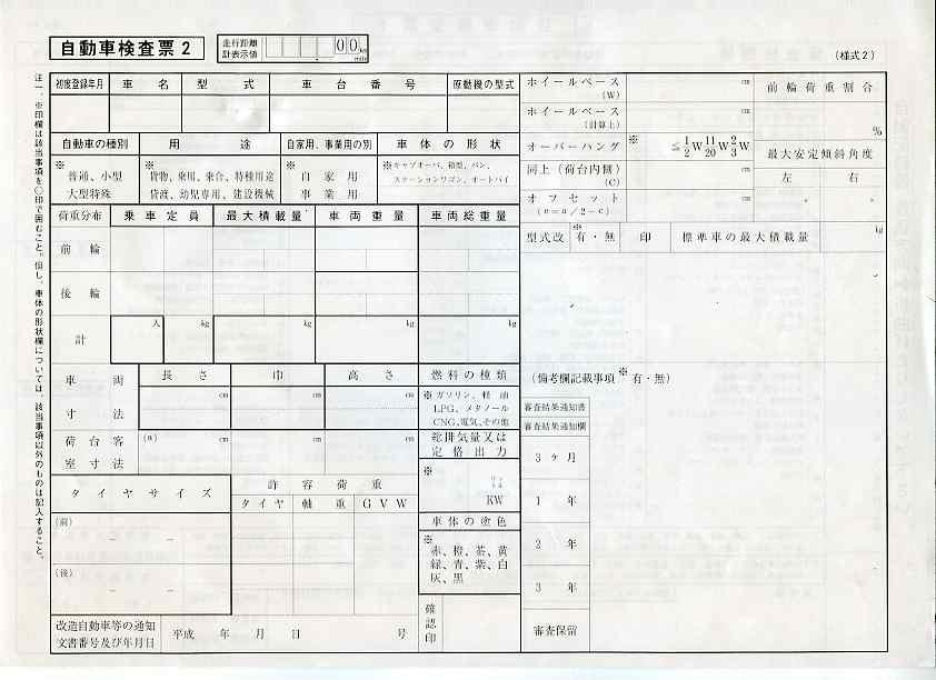 自動車検査票2.jpg