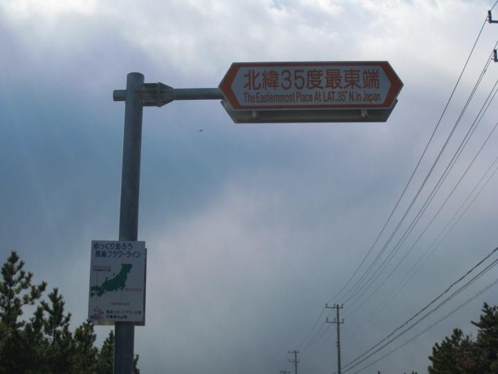 春を探して館山ツー2010-18