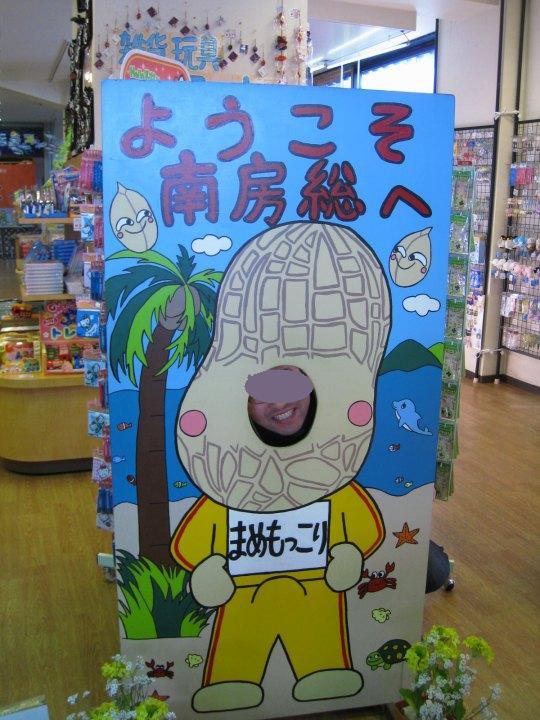 館山ツー2010-42