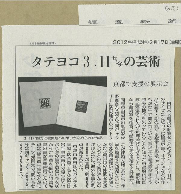 2-17読売新聞_convert_20120218124300