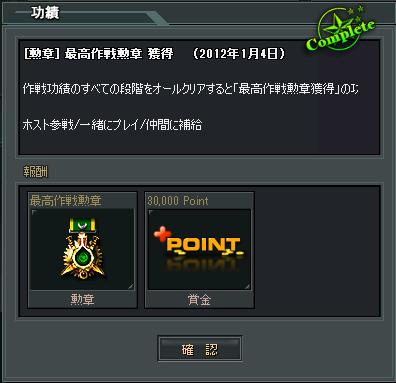 最高参戦勲章