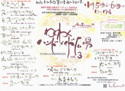 ハンドメイド広場vol.3 リーフレット1 (ブログ用)
