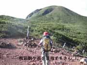 11秋田駒2-20