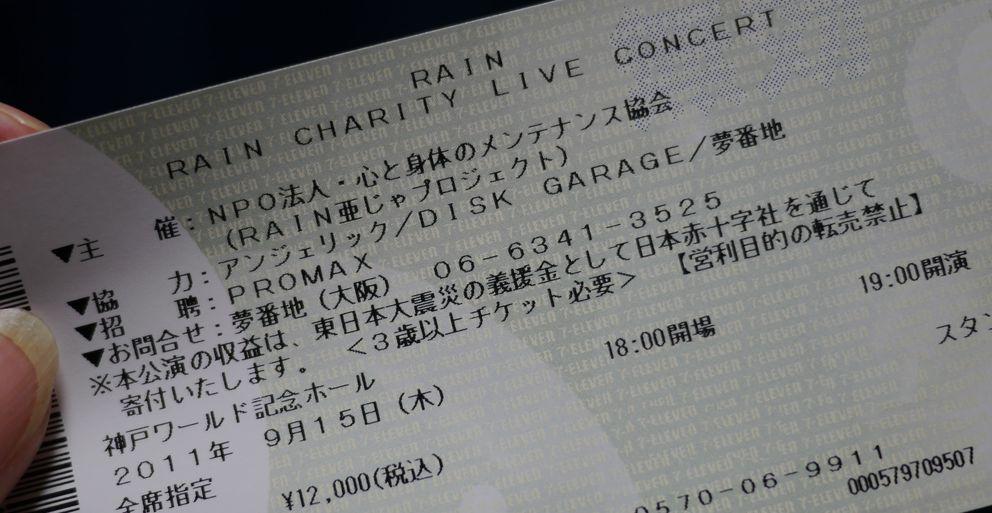 神戸チケット