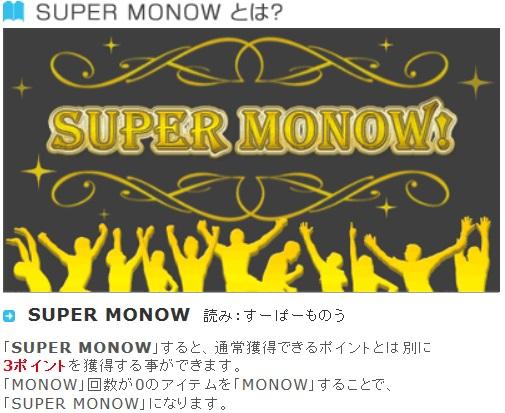 SUPER MONOW