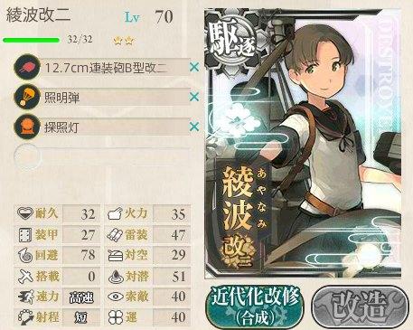 ayanami_kai2_st