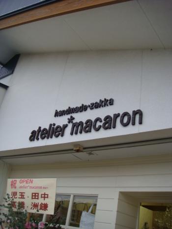 アトリエマカロン 001