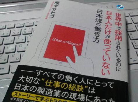 kaizen2012111816.jpg
