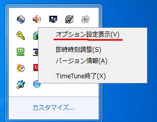 Time Tuneの右クリックメニュー