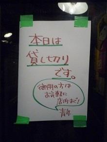 かっちんの青商会物語