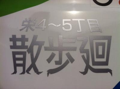 ちょいのり5_convert_20111022224551