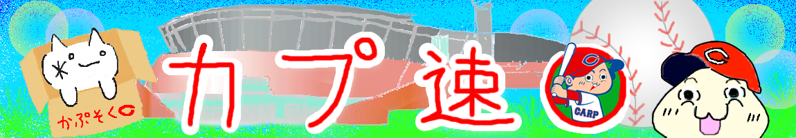 C0-1D[9/15] 広島散発3安打完封負け 野村祐輔1失点好投も9敗目