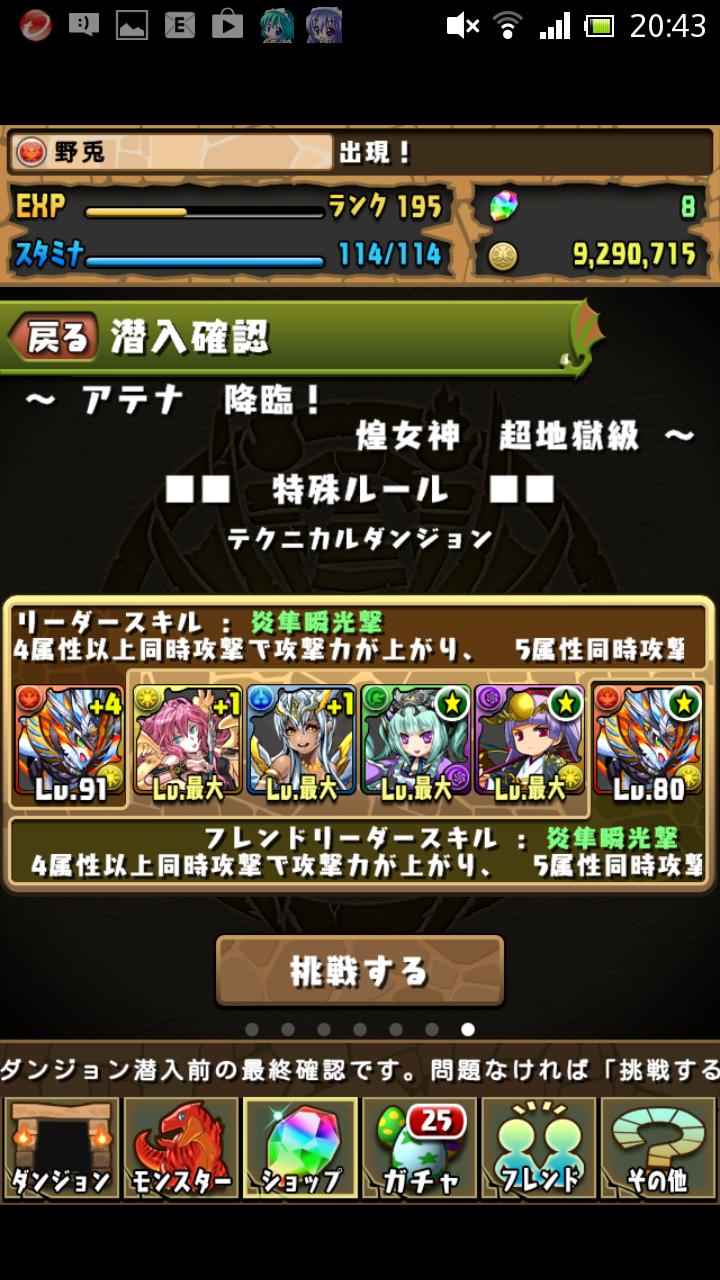 Screenshot_2014-01-26-20-43-29.png