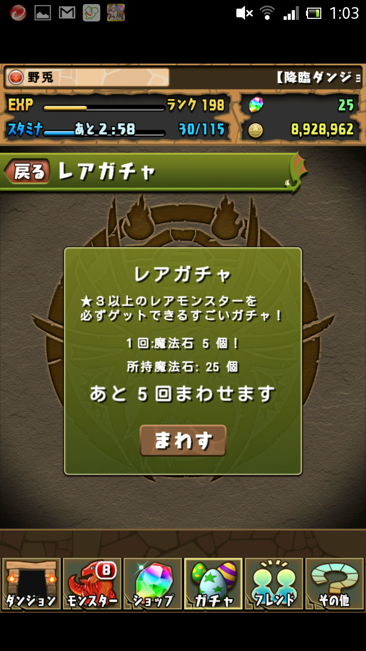 Screenshot_2014-02-03-01-03-55.png