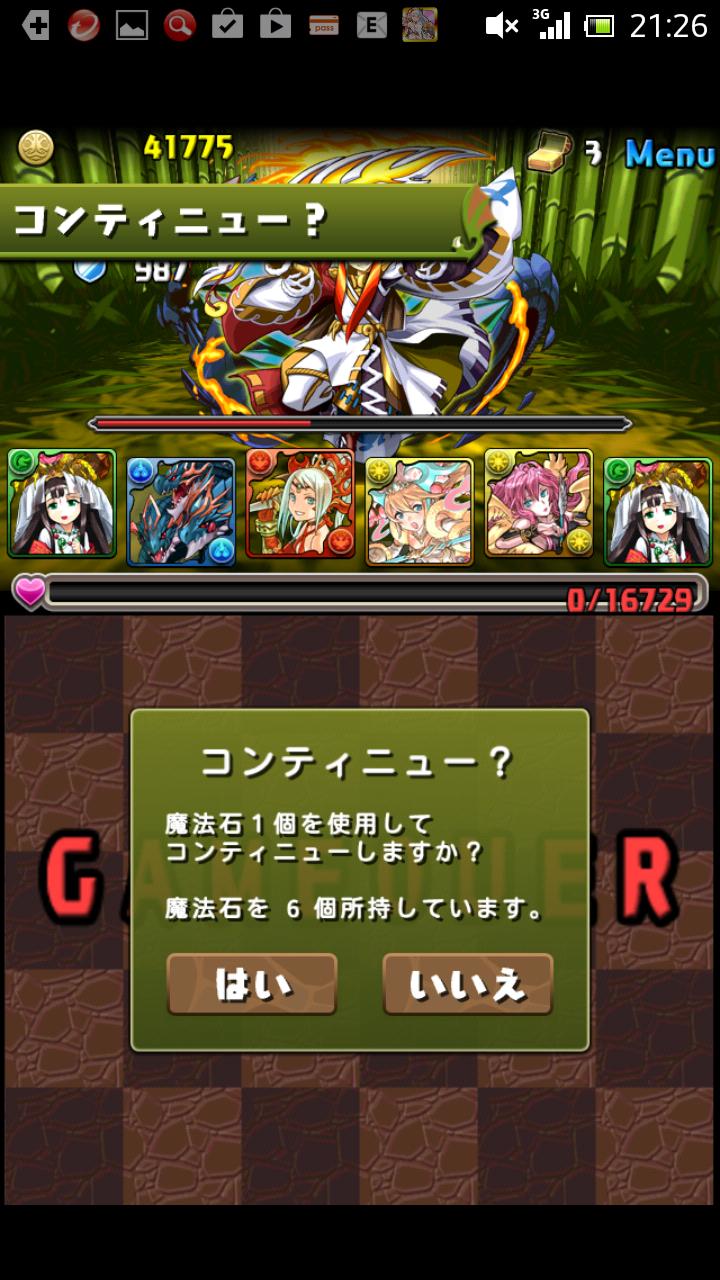Screenshot_2014-02-10-21-26-30.png