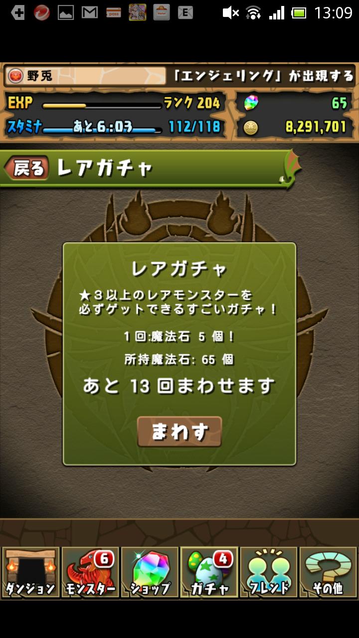Screenshot_2014-02-16-13-09-05.png