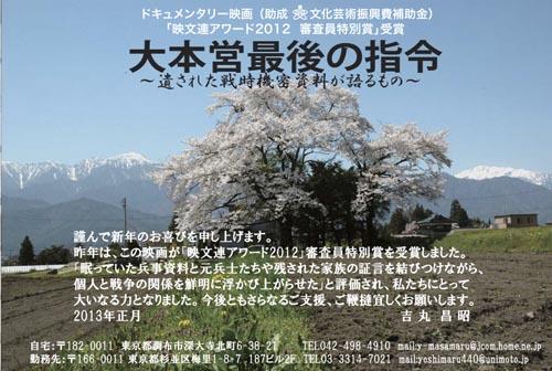 2013吉丸年賀サンプル