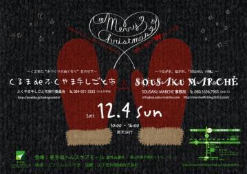 11-1204kumadefukuyama-----1.jpg