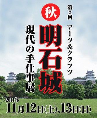 top_title_akashi1.jpg