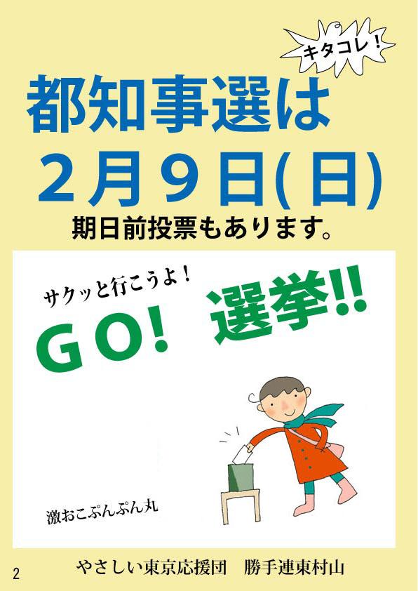2選挙にいこう2014 [更新済み]