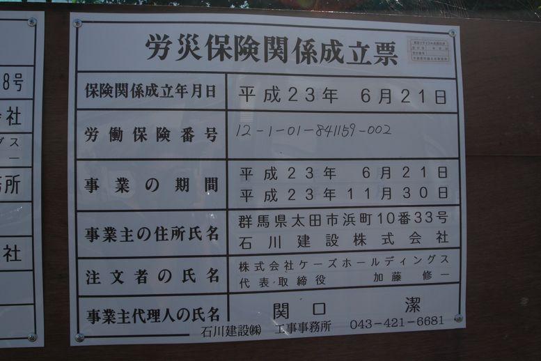 20110909ke-zu02.jpg
