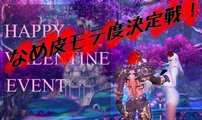 event valentine to
