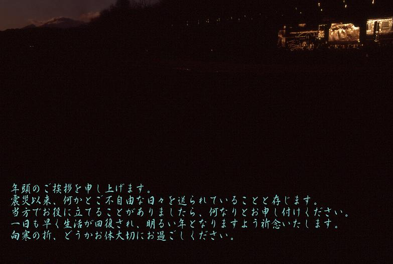 コピー 〜 平成24年年賀状1_被災地向け