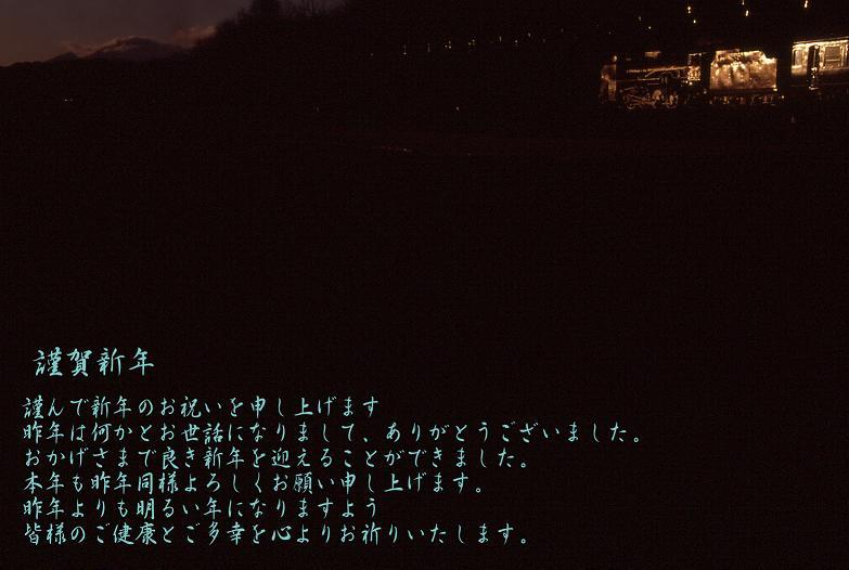 コピー 〜 平成24年年賀状1_通常
