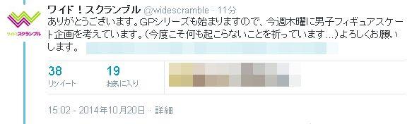 2014.10.20 ワイドスクランブルTwitter「今週木曜に男子フィギュアスケート企画考えてる」②(修正済)