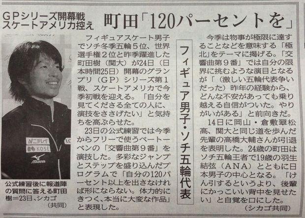 2014.10.25神戸新聞朝刊 スケアメ開幕②(小)