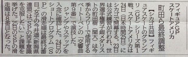 2014.10.24神戸新聞夕刊 スケアメ最初の公式練習③(小)