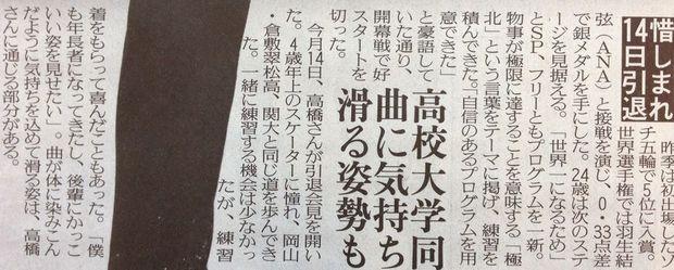スポーツ報知 大輔に練習着をもらって喜んだこともあった(ブログ用)