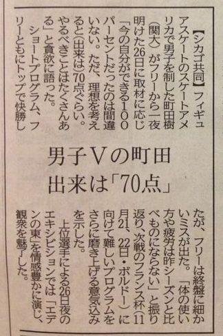 2014.10.27神戸新聞夕刊昨季とは体の使い方が疲労は比べものにならない(ブログ用)