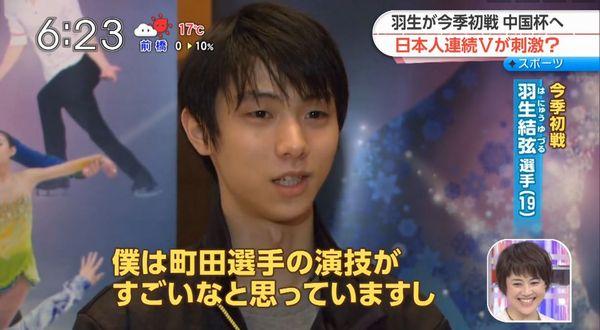 2014.11.5 あさチャン 僕は町田選手の演技がすごいなと思ってますし②(小)