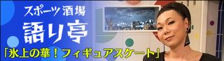 2014.12.7 NHKBS1「スポーツ酒場語り亭・フィギュアスケート」