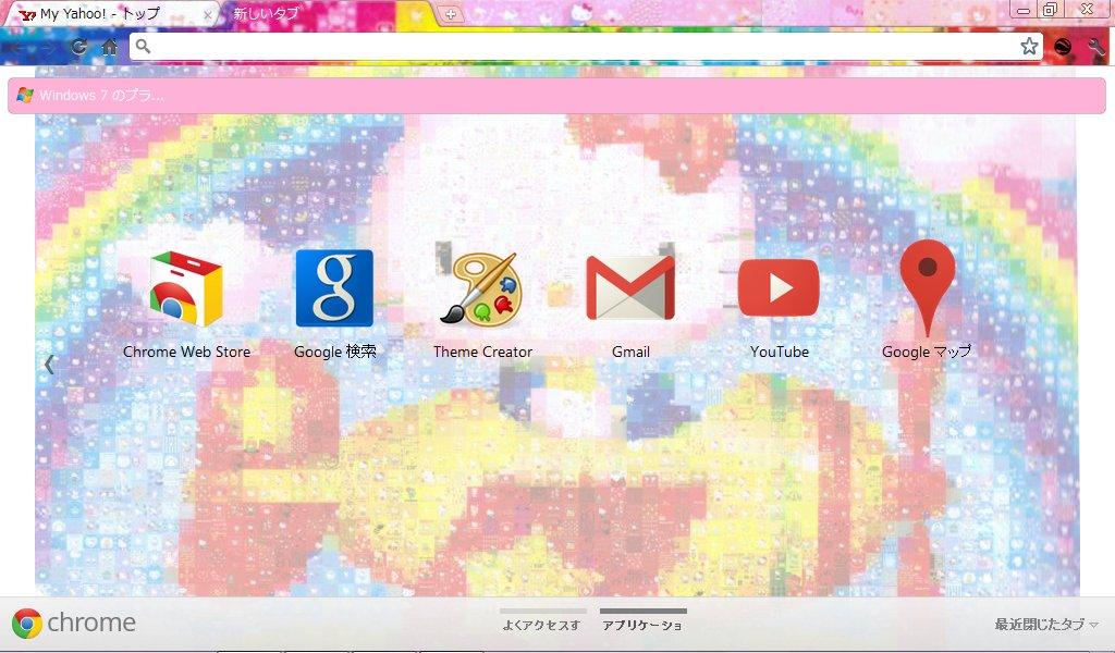 めざせ!リーズナブルキティラー Google Chrome Theme Creator