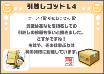 引っ越しゴッドL4_賞状
