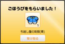 引っ越しゴッドL4_ごほうび