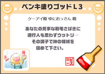ペンキ塗りゴッドL3_賞状