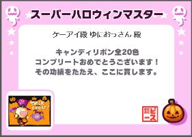 スーパーハロウィンマスター_賞状