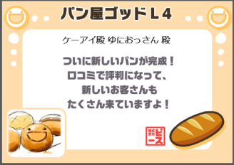 パン屋ゴッドL4_賞状